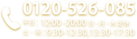 0120-526-085