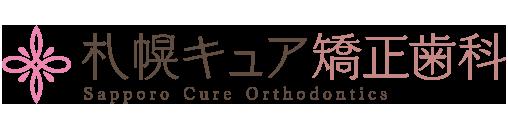 札幌キュア矯正歯科 TENJIN Orthodontics